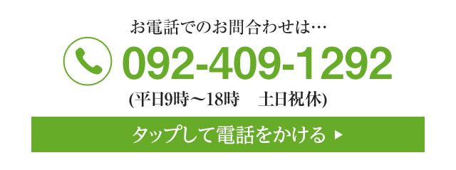 092-409-1292